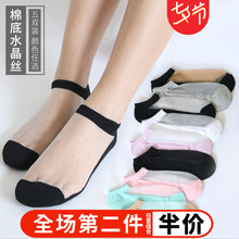 Crystal stockings, socks, ultra-thin glass transparent stockings, children, cute Japanese summer ice silk cotton bottom boat stockings
