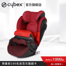 SL儿童9个月 12岁isofix接口 德国cybex汽车安全座椅Pallas Fix