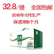 伊利 金典纯牛奶 250ml12折扣促销特价优惠价2016年11月日期