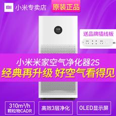 小米空气净化器2s代智能家用室内清新氧吧pro卧室除甲醛雾霾pm2.5