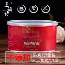 王福记酥香猪肉脯150g新品原味香辣脆肉铺包邮现烤纸片猪肉干零食