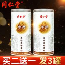 同仁堂牛蒡茶170g/罐 黄金牛蒡片牛膀根牛旁可泡茶