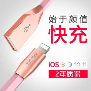 iPhone6数据线6s苹果六Plus快充7p加长8手机ipad充电线器5s冲电X