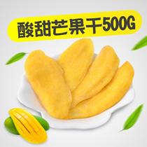 泰国芒果干100g水果干进口零食品500g蜜饯果脯休闲小吃