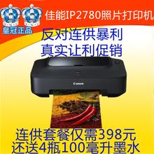 佳能IP2780家用彩色照片打印机 包邮 办公打印机 不干胶连供打印机