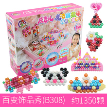 Ledger Toy Girl Variety Magic Water Condensate Beads Hand-made Puzzle Bean Diy Jewelry