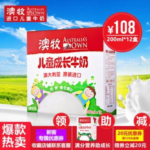 正品澳大利亚进口牛奶 12盒装 幼儿孩子学生牛奶 奥牧金装新鲜