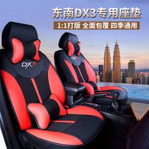 东南DX3专用坐垫SRG酷绮EV四季汽车座垫套专车全包围冰丝透气椅套