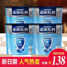 新包装雀巢中老年怡养高钙营养奶粉含益护因子无蔗糖400g*4袋