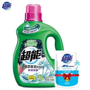 超能洗衣液植翠低泡750g瓶装包邮批发特价促销家庭量贩 薰衣草香