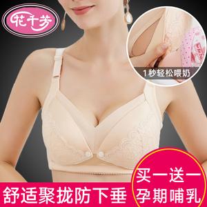 哺乳文胸孕妇内衣胸罩怀孕期喂奶前开扣式无钢圈聚拢防下垂浦乳期