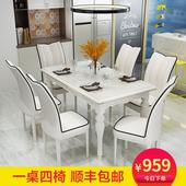 欧式守静妥酪巫楹舷执简约小户型北欧餐桌钢化玻璃家用饭桌餐椅