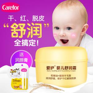 爱护小黄瓶婴儿舒润霜40g 保湿滋润儿童面霜护肤品宝宝润肤乳擦脸婴儿护肤品