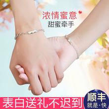 学生简约男女饰品情人节送女友 倾爱925银情侣手链一对可刻字韩版