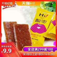 宜人家南酸枣糕酸枣条500g江西特产蜜饯五眼果孕妇儿童零食酸枣糕