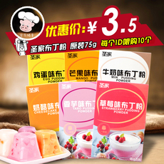 圣家布丁粉牛奶芒果草莓奶酪鸡蛋布丁粉diy自制原料果冻粉75g