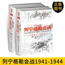 正版图书 列宁格勒会战 1941-1944 指文军事图书 指文烽火工作室 二战军事史 9787516817889 台海出版社