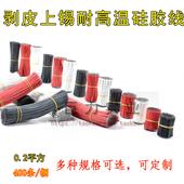 剥皮上锡耐高温硅胶电线飞线焊接短线导线 双头上锡电子线焊接线