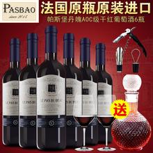 帕斯堡AOC级干红葡萄酒整箱6支装 法国原瓶原装 进口红酒 送礼酒类