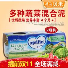意大利进口婴儿辅食Mellin美林宝宝多种水果蔬菜混合泥1段4个月