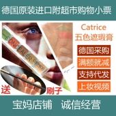 上妆视频 现货 德国catrice五色遮瑕膏 遮瑕调色彩妆
