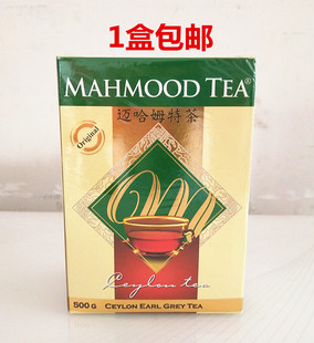 1盒包邮斯里兰卡Mahmood tea 迈哈姆特皇家伯爵茶 红茶佛手柑500g