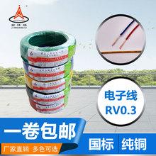 单芯多股软电子线RV 金环球 0.3平方国标纯铜芯彩色细电线PVC导线