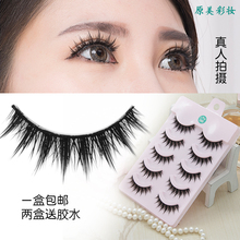 088 Dense false eyelashes natural and realistic naked makeup stage cos a box of five pairs of two boxes of glue free of domestic freight