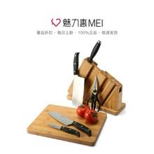 Fissler/Fissler exquisite series seven kitchen knives multi-purpose knife peeler scissors grinding stick kitchen board