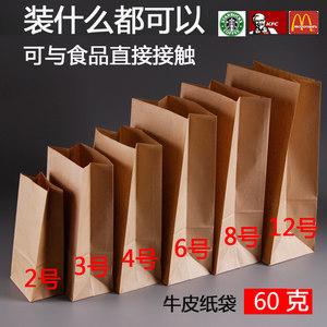 通用独角兽<span class=H>环保</span>方<span class=H>底</span>食品防油<span class=H>纸袋</span>糕点烘焙饼干蛋糕外包装定制包邮