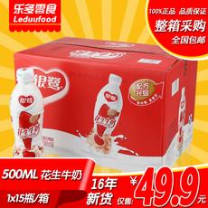 银鹭花生牛奶500ml*15瓶整箱 花生牛奶配健康又美 全国包邮