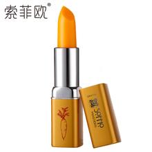 滋润型口红 索菲欧胡萝卜素健康口红变色唇膏孕期可用彩妆保湿