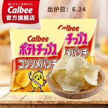 日本进口休闲零食薯片 法式清汤味60gX2包 法式清汤 calbee