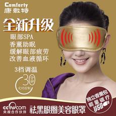 康敷特远红外香薰蒸汽热敷美容眼罩睡眠祛眼袋遮光去黑眼圈护眼罩