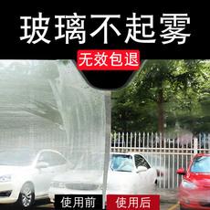 汽车防雾剂车内前挡风玻璃防起雾车窗除雾冬季车载玻璃去雾气喷剂