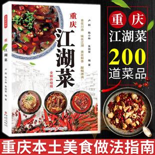 正版 重庆江湖菜 全新升级版 生活菜谱 餐饮经济 地方美食 烹饪美食