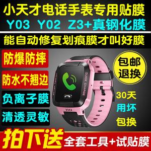 小天才电话手表Y02 Y03 z3全屏膜软性钢化膜防爆膜高清膜防刮防水手表钢化膜