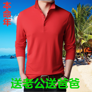 爸爸装长袖T恤男大码中老年大红色本命年纯棉翻领宽松上衣服春夏