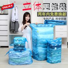 太力真空压缩袋单个装 衣物被子大号中号抽气收纳袋真空袋满送电泵