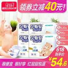 男女宝宝尿不湿薄款 婴儿纸尿裤 贝斯安纸尿裤 干爽透气M96片中码