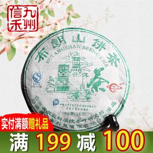 云南茶科所普洱茶生茶布朗山饼茶2007年生茶饼茶叶七子饼400g/饼