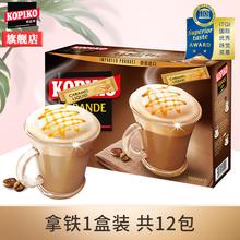 印尼进口KOPIKO可比可 拿铁咖啡意式速溶三合一咖啡粉冲饮12包