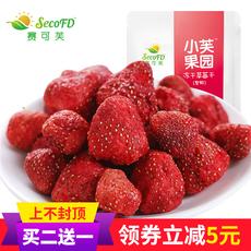 【买2送1】冻干草莓粒水果干果脯蜜饯零食秒杀整颗草莓脆孕妇零食