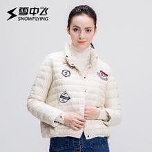 雪中飞2016新款韩版羽绒服女轻薄短款时尚字母贴标外套A1621YY652