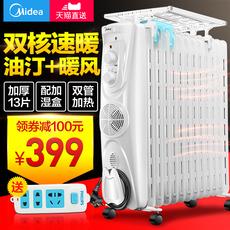 美的取暖器家用电暖器13片电热油汀式暖风机油酊节能暖气片电暖炉