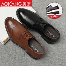 奥康皮鞋男夏季布洛克英伦鞋子商务正装真皮婚鞋男士休闲内增高鞋