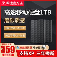 希捷移动硬盘1t 睿翼1tb移动硬移动盘1tb STEA1000400 Type-c手机 高速USB3.0加密兼容苹果Macbook移动硬盘1t