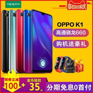 OPPO K1手机正品0pp0a3 r11官方店OPPO A3 r15s旗艦店k15 a83t k1