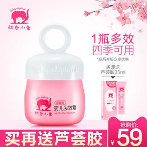 红色小象婴儿润肤霜 儿童面霜保湿乳露滋润补水多效霜护肤品正品婴儿护肤品