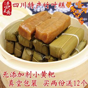 四川特产竹叶糕小黄粑特色小吃早餐食品点心传统手工糕点零食夜宵